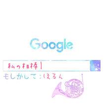 ホルンのGoogle加工の画像(Googleに関連した画像)