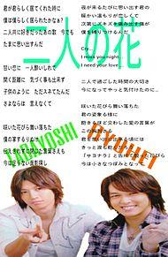 関ジャニ∞ リク画 二人の花の画像(二人の花に関連した画像)