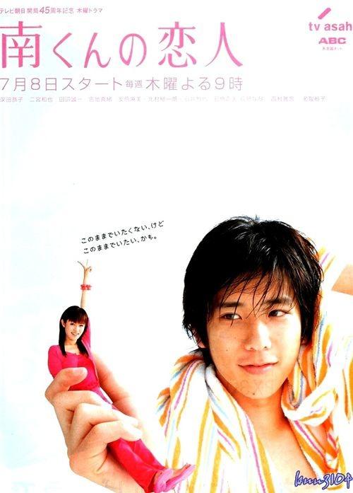ドラマ「南くんの恋人」  最新作は秘書役!嵐・二宮和也の華麗