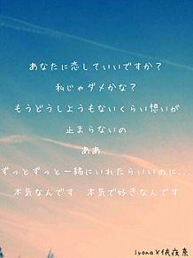 *miwa 片想い ポエム プリ画像