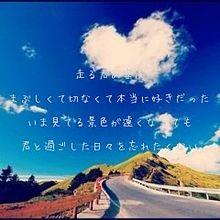 *miwa ホイッスル〜君と過ごした日々〜 プリ画像