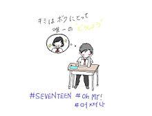 イラスト seventeenの画像(イラスト SEVENTEENに関連した画像)