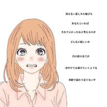 恋。 リクから!の画像(orange/漫画/マンガに関連した画像)