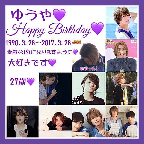 ゆうや Happy Birthday♡の画像(プリ画像)