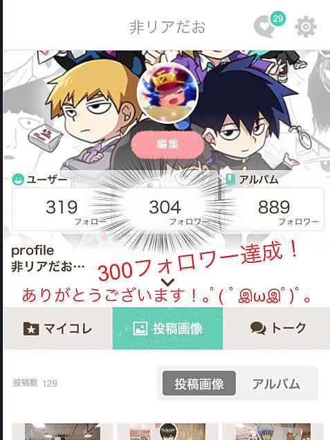 300フォロワー達成!の画像(プリ画像)