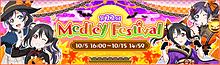 ラブライブ! スクールアイドルフェスティバルの画像(イベントに関連した画像)