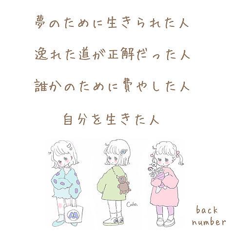 歌詞画 保存..♥ 瞬きの画像(プリ画像)