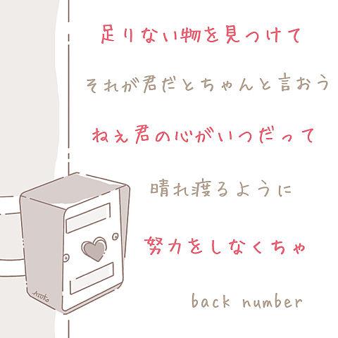 歌詞画 backnumber 保存..❤の画像(プリ画像)