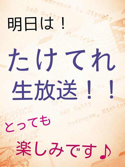 たけてれ 生放送!!!!!の画像(プリ画像)