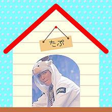 たぷの画像(#T.O.Pに関連した画像)
