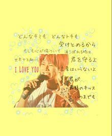 増田貴久 「キッス~帰り道のラブソング」の画像(#帰り道に関連した画像)