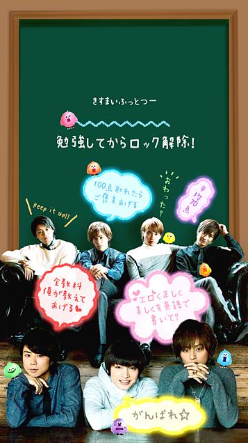 Kis-My-Ft2全員iPhone壁紙10.9(学生さんへ)の画像(プリ画像)