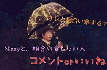 Nissyと、相合い傘したい人~!の画像(傘に関連した画像)