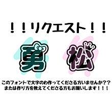 急募!! うちわ文字の画像(プリ画像)