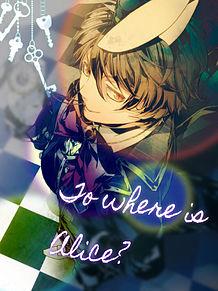 アリスは何処へ? プリ画像