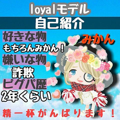 ぴぐぱモデルの画像(プリ画像)