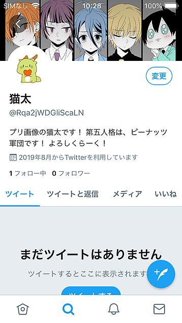 Twitter始めました!の画像(プリ画像)