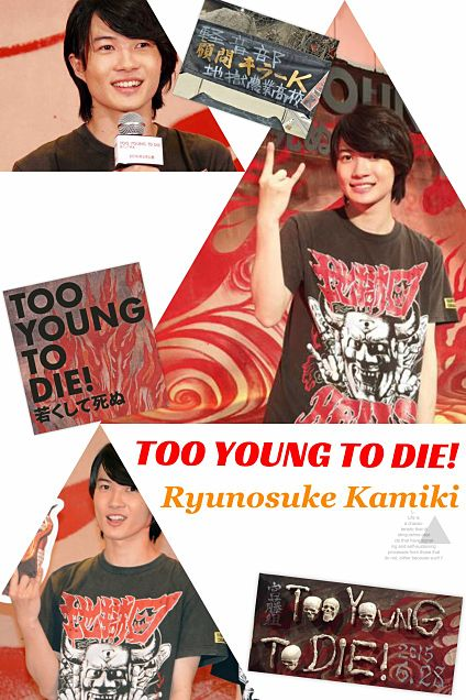 TOO YOUNG TO DIE!の画像(プリ画像)