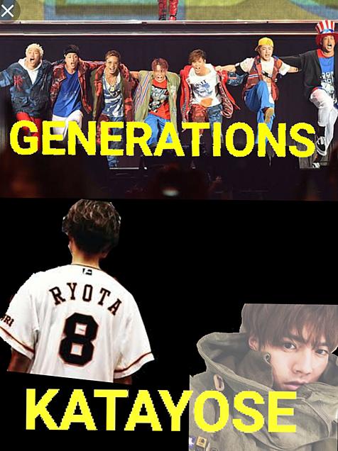 GENERATIONS・片寄涼太!の画像(プリ画像)