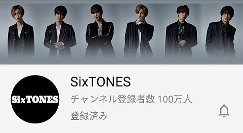 SixTONES 登録者100万人 おめでとう🎊の画像(プリ画像)