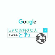 ♡Google加工します♡の画像(Googleに関連した画像)