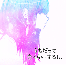 恋する女の子♥の画像(#恋する女の子に関連した画像)