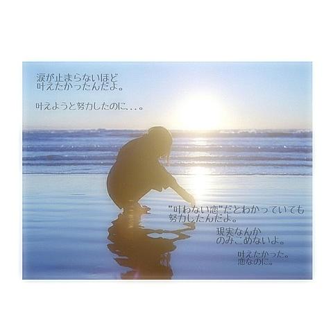 失恋/叶えたかった恋の画像(プリ画像)
