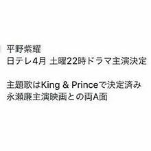 平野紫耀   ドラマの画像(CDに関連した画像)