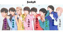 funky8 プリ画像