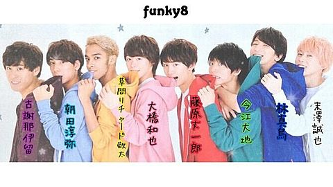funky8の画像 プリ画像