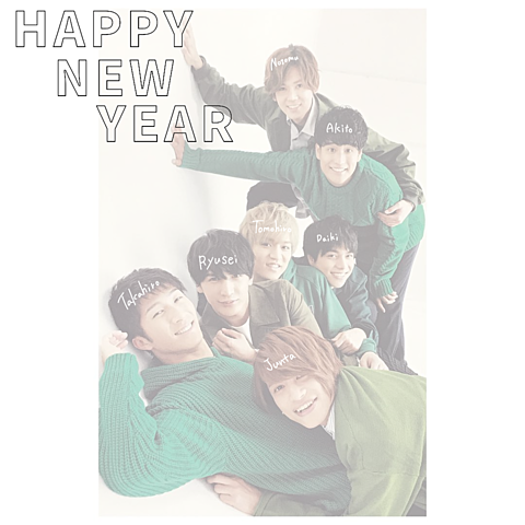 今年もよろしくお願いします!!の画像(プリ画像)