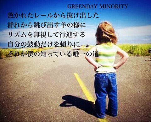 GREEN DAY Minority の画像(プリ画像)