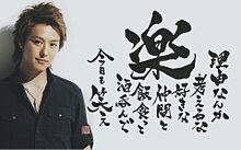 TAKAHIRO の画像(takahiro 書道に関連した画像)