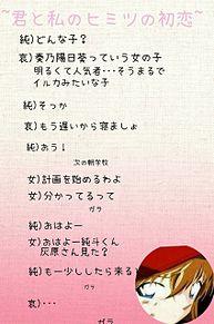 名探偵コナン哀の画像(プリ画像)