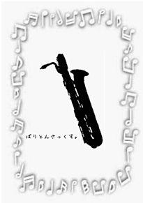 バリトンサックスの画像(バリトンサックスに関連した画像)