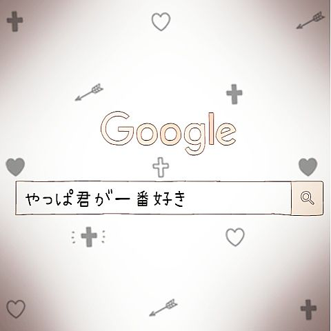 Google検索 恋愛の画像(プリ画像)