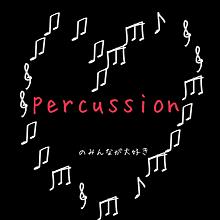 percussionパートへの愛の画像(パーカスに関連した画像)