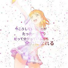 千歌 高見 高海千歌UR・SSR・SR・Rの画像一覧とステータス・誕生日・声優【ラブライブ!スクフェス】