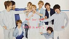 Hey! Say! JUMP10周年