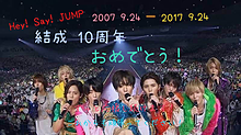 Hey! Say! JUMP 結成発表から10周年