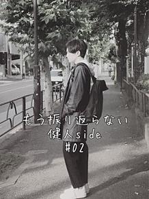 もう振り返らない健人side#02の画像(Sexyzoenに関連した画像)