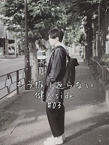 もう振り返らない健人side#03の画像(Sexyzoenに関連した画像)