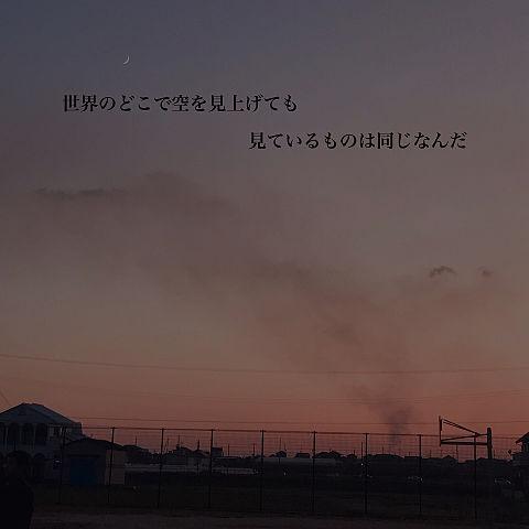 恋愛 夕日 おしゃれ お洒落 月の画像(プリ画像)