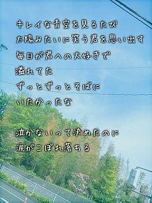 君への想い~青空~大好きでした、の画像(恋ポエムに関連した画像)