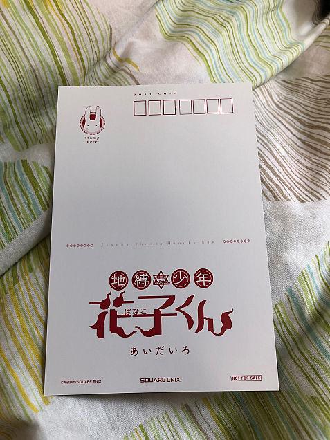 花子くん13巻 葉書💕の画像(プリ画像)