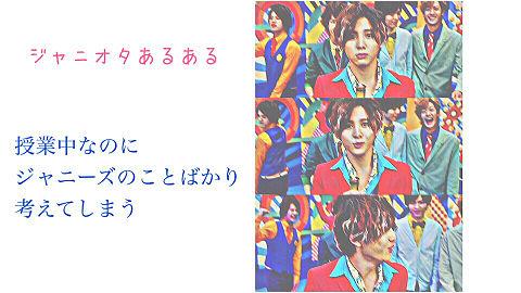 ジャニオタあるある②の画像(プリ画像)