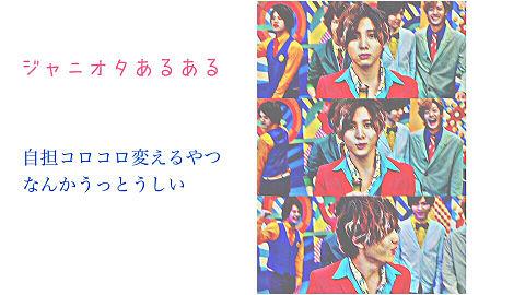 ジャニオタあるある⑦の画像(プリ画像)