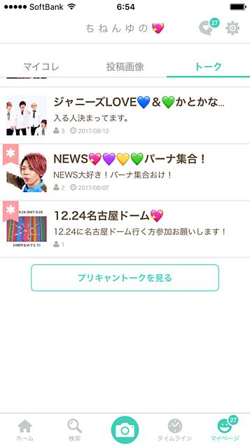 12.24名古屋ドーム♡の画像(プリ画像)