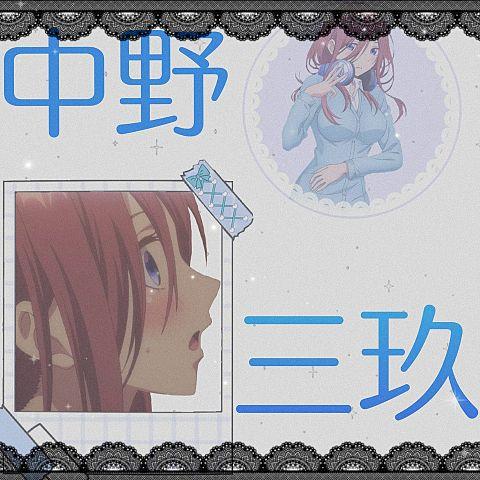 五等分の花嫁の画像(プリ画像)