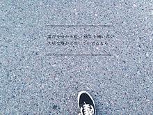 足音〜Be strongの画像(Mr.Childrenに関連した画像)